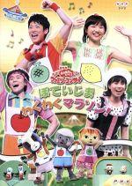 NHKおかあさんといっしょ ファミリーコンサート ぽていじま・わくわくマラソン!(通常)(DVD)