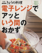 電子レンジであっという間のおかず(別冊NHKきょうの料理)(単行本)