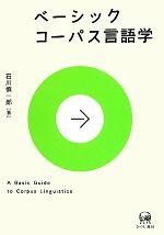 ベーシック コーパス言語学(ベーシック)(単行本)