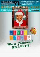 人志松本のすべらない話 聖夜スペシャル(初回限定版)(スリーブケース付)(通常)(DVD)