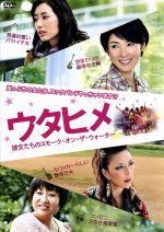 ウタヒメ 彼女たちのスモーク・オン・ザ・ウォーター(通常)(DVD)