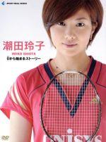 潮田玲子~0から始まるストーリー~(初回限定版)((スリーブケース、フォトブックレット付))(通常)(DVD)