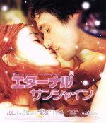エターナル・サンシャイン(Blu-ray Disc)(BLU-RAY DISC)(DVD)