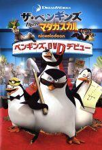 ザ・ペンギンズ from マダガスカル ペンギンズ、DVDデビュー(通常)(DVD)