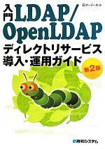 入門LDAP/OpenLDAP ディレクトリサービス導入・運用ガイド(単行本)