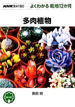 趣味の園芸 多肉植物 よくわかる栽培12か月(NHK趣味の園芸)(単行本)