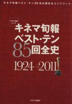 キネマ旬報ベスト・テン85回全史 1924-2011(単行本)