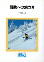 冒険への旅立ち(NHKブックスジュニア63)(児童書)