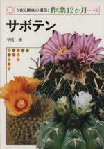 趣味の園芸 サボテン(NHK趣味の園芸 作業12か月5)(単行本)