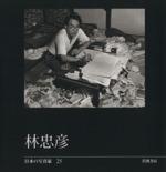林忠彦(日本の写真家25)(単行本)
