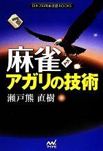 麻雀 アガリの技術(日本プロ麻雀連盟BOOKS)(単行本)