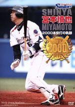 東京ヤクルトスワローズ 宮本慎也 2000本安打の軌跡(通常)(DVD)