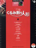 STAGEA クラシック(G5~3級) くるみ割り人形(Vol.10)(単行本)
