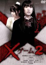 ×ゲーム2(通常)(DVD)