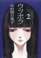 ウツボラ(2)(エフC)(大人コミック)