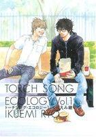 トーチソング・エコロジー(1)(バーズCスピカコレクション)(大人コミック)