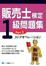 販売士検定1級問題集-ストアオペレーション(Part3)(単行本)