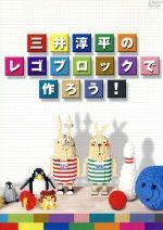 三井淳平のレゴブロックで作ろう!(通常)(DVD)