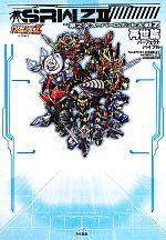 第2次スーパーロボット大戦Z 再世篇パーフェクトバイブル(ファミ通の攻略本)(単行本)