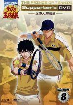 ミュージカル テニスの王子様 Supporter's DVD VOLUME8 立海大附属編(通常)(DVD)