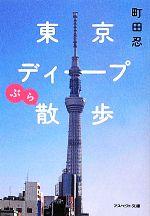 東京ディープぶら散歩(アスペクト文庫)(文庫)