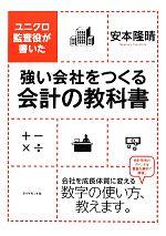強い会社をつくる会計の教科書 ユニクロ監査役が書いた(単行本)