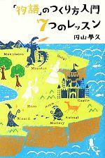 「物語」のつくり方入門 7つのレッスン(単行本)