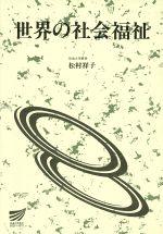 世界の社会福祉(放送大学教材)(単行本)