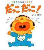 だっこだっこ!(はじめましてのえほんVol.6‐3)(児童書)
