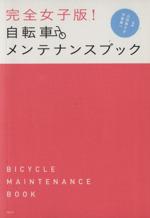完全女子版!自転車メンテナンスブック(単行本)