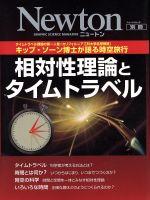 相対性理論とタイムトラベル キップ・ソーン博士が語る時空旅行(Newtonムック)(単行本)