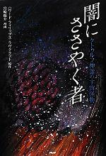闇にささやく者 クトゥルフ神話の宇宙怪物(クラシックCOMIC)(大人コミック)