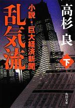 乱気流(下)小説・巨大経済新聞角川文庫
