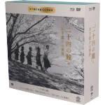二十四の瞳と木下惠介の世界 特選名画DVD+ブルーレイ 木下惠介生誕100年(Blu-ray Disc)(BLU-RAY DISC)(DVD)