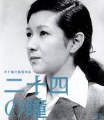 二十四の瞳 木下惠介生誕100年(Blu-ray Disc)(BLU-RAY DISC)(DVD)