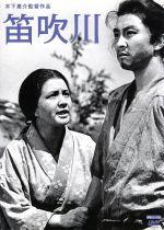 笛吹川 木下惠介生誕100年(通常)(DVD)
