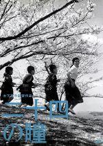 二十四の瞳 木下惠介生誕100年(通常)(DVD)