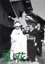 木下惠介生誕100年 風花(通常)(DVD)