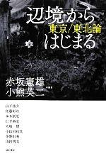 「辺境」からはじまる 東京/東北論(単行本)