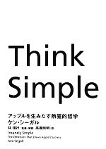 Think Simple アップルを生みだす熱狂的哲学(単行本)