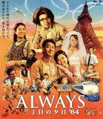 ALWAYS 三丁目の夕日'64(Blu-ray Disc)(BLU-RAY DISC)(DVD)