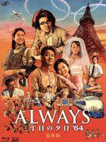 ALWAYS 三丁目の夕日'64 豪華版(2D+3D)(Blu-ray Disc)(BLU-RAY DISC)(DVD)