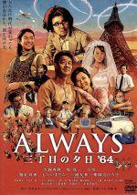 ALWAYS 三丁目の夕日'64(通常)(DVD)