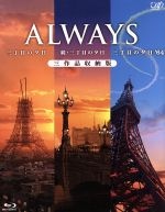 ALWAYS 三丁目の夕日/続・三丁目の夕日/三丁目の夕日'64 三作品収納版(Blu-ray Disc)(BLU-RAY DISC)(DVD)
