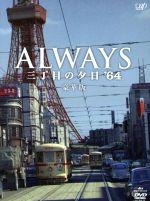 ALWAYS 三丁目の夕日'64 豪華版(通常)(DVD)