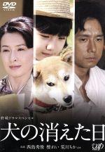 終戦ドラマスペシャル 犬の消えた日(通常)(DVD)