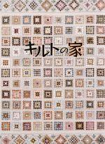 キルトの家(通常)(DVD)