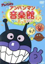 それいけ!アンパンマン アンパンマン音楽館 グーチョキパー「チョキ」(通常)(DVD)
