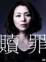 贖罪 DVDコレクターズBOX