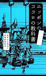 ニッポンのココロの教科書 日本にある世界一幸せな法則38(単行本)